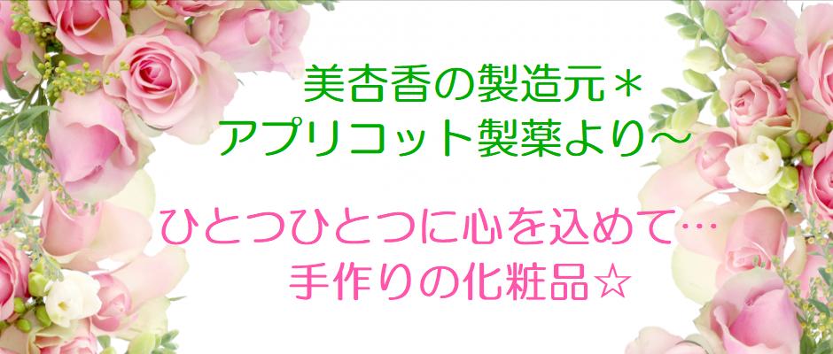 美杏香のこだわり用画像