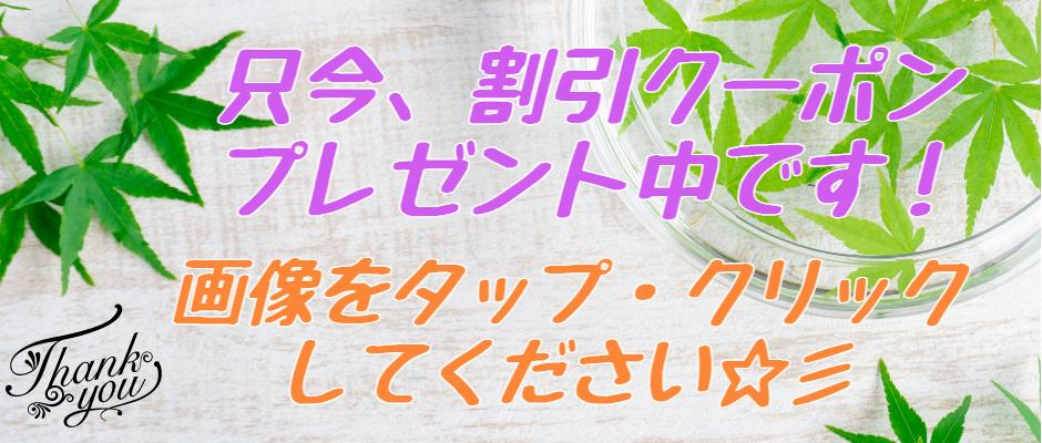 *Happyキャンペーン*\9月のクーポン☆プレゼント/
