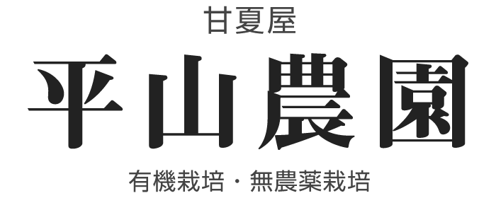甘夏屋 平山農園