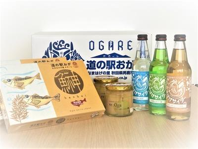 道の駅おがオリジナル商品セット