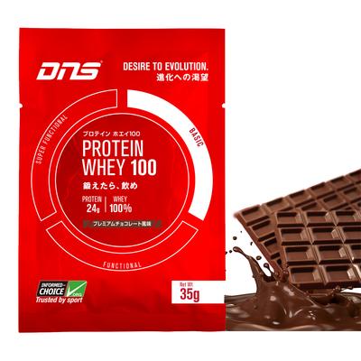 DNS プロテイン ホエイ100 シングルパック 1回分 プレミアムチョコレート風味 35g