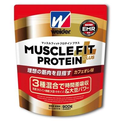 ウイダー マッスルフィットプロテインプラス カフェオレ味 900g 36JMM81202 ホエイ カゼイン 大豆 EMR配合 魅力的な筋肉