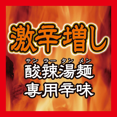 激辛増しー酸辣湯麺専用ー