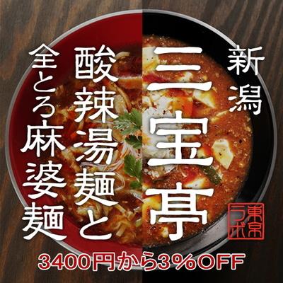 東京ラボセット(酸辣湯麺2食&全とろ麻婆麺2食)