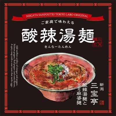 酸辣湯麺 3食入り