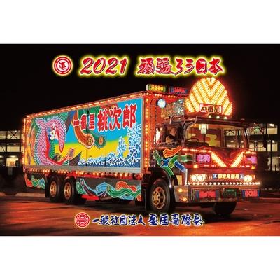 哥麿会 2021年カレンダー
