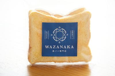 ラスク金澤「生」食パン ※北海道、東北、中国、四国、九州、沖縄発送不可