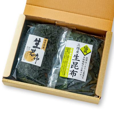 岩手県産 塩蔵生わかめ 300g・生こんぶ 500gセット(化粧箱入)
