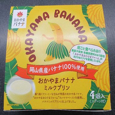 岡山バナナミルクプリン 4個入り