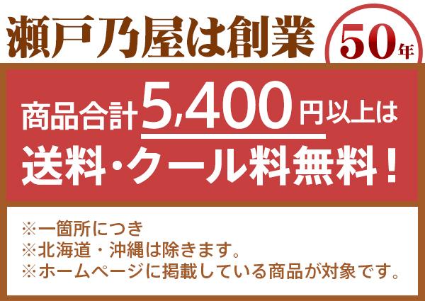 瀬戸乃屋は創業50年 商品合計5,400円以上は送料・クール料無料!