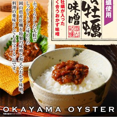 岡山の牡蠣 おかず味噌