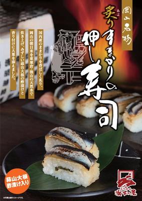 炙りままかりの押し寿司