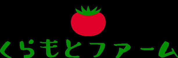 ミニトマト ひめトマの店