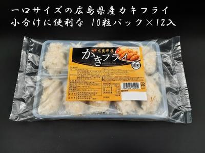 【一口サイズの広島県産カキフライ】【小分けに便利な 10粒×12パック入】お弁当に!カジュアルなお食事に!