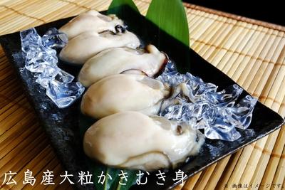 【50セット数量限定の大特価!】【広島産大粒かきむき身】【税込 送料込】市場人おすすめ!!広島産のひと粒25gから30gの牡蠣むき身を使用した冷凍牡蠣