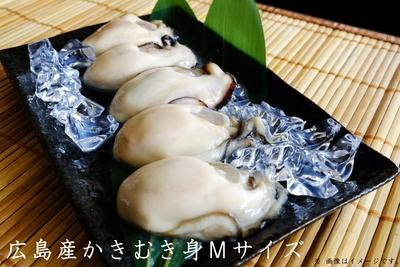 【広島産かきむき身Mサイズ】【税込 送料込】【8%還元セール!】市場人おすすめ!!広島産のひと粒20gから25gの牡蠣むき身を使用した冷凍牡蠣
