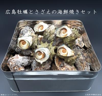 【広島牡蠣とさざえの海鮮焼きセット】【税込 送料込】(殻付牡蠣20粒前後、ボイル済国産さざえ5粒前後) (3人~4人前)