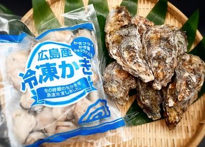 【広島産殻付牡蠣&むき身セット】【税込 送料込】【広島牡蠣お試しキャンペーン】広島産殻付牡蠣と牡蠣むき身のお得なセットです。