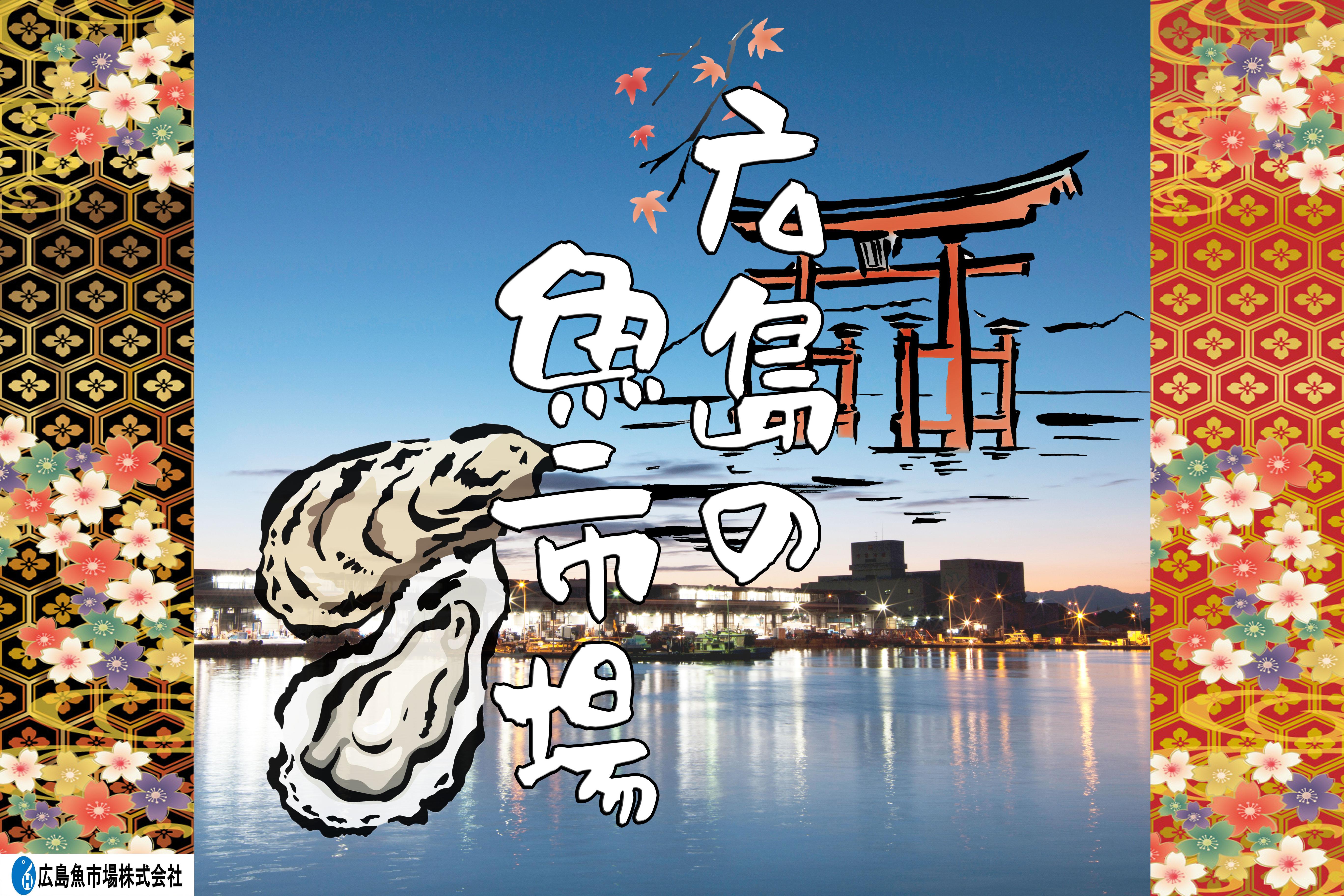 広島魚市場メインビジュアル
