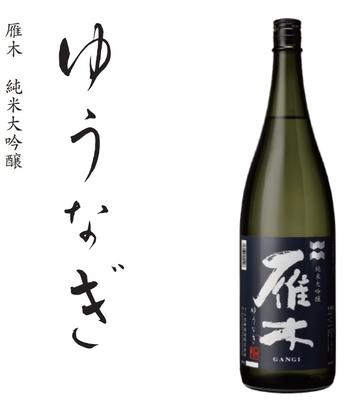 純米大吟醸 「雁木 ゆうなぎ」山田錦精米歩合45%  お魚に合う美味しいお酒