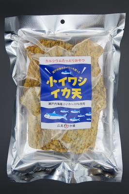 【小いわしイカ天】【5袋入り】【割れあり】【送料込】瀬戸内海の小いわしを使用しました。