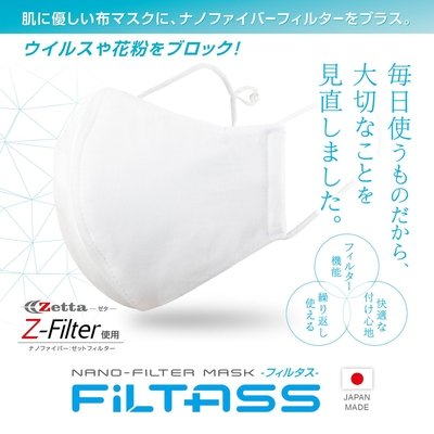 シルクマスク×ナノファイバー『FiLT+ASS』 高機能フィルターでウィルス、花粉をブロック!!