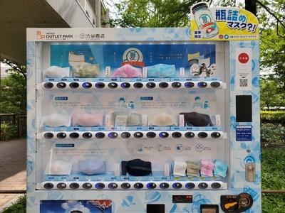 自販機用マスク 40個セット サイズ:大(11×18cm)
