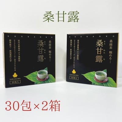 桑甘露60包(30包×2箱)- お得セット