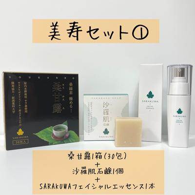 美寿セット① 【桑甘露・沙羅肌石鹸・フェイシャルエッセンス】