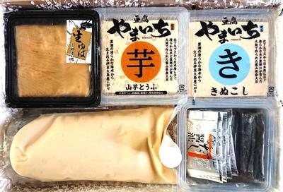 豆乳湯豆腐セット(生ゆば)