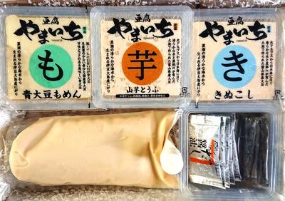 豆乳湯豆腐セット(青大豆もめん)