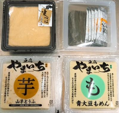 ミニセット 湯豆腐