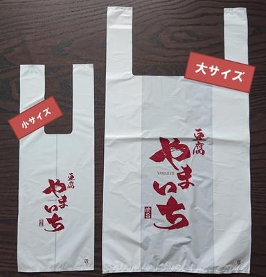 レジ袋 小 (豆腐4パックまで収納)