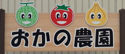 おかの農園大玉トマトとカラフルミニトマト【冷蔵】