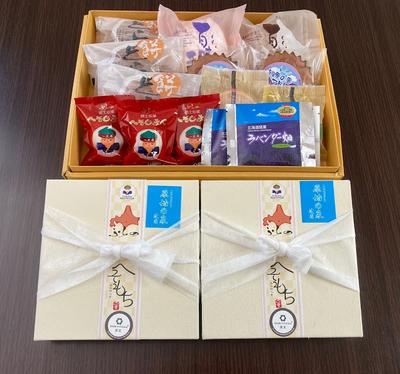 一久庵ふらのへそもち&焼菓子セット【冷凍】