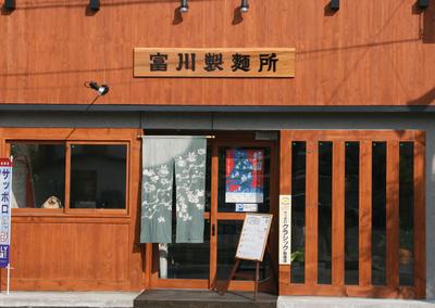 富川製麺所とみ川のおつまみセット【冷凍】