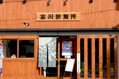 富川製麺所石臼挽き中華そば3食ぎょうざチャーシュー【冷凍】