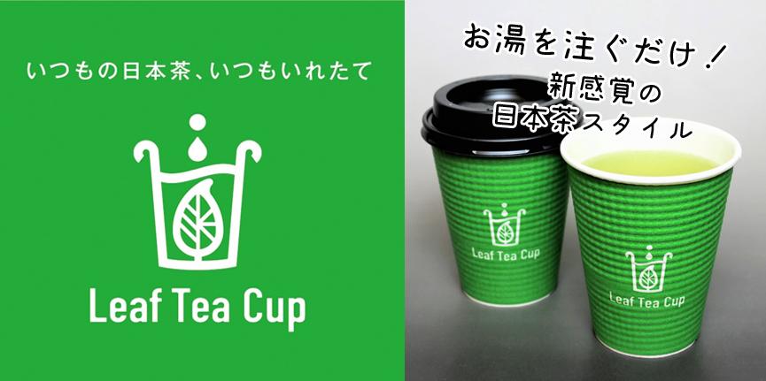新商品のLeaf Tea Cup三重茶葉