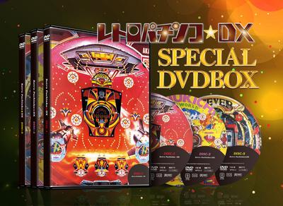 レトロパチンコ★DX SPECIAL DVD BOX Ⅰ