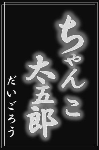 ちゃんこ太五郎
