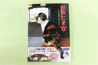 写真集 『駅長たまプラス』~ネコの駅舎で会えたなら~