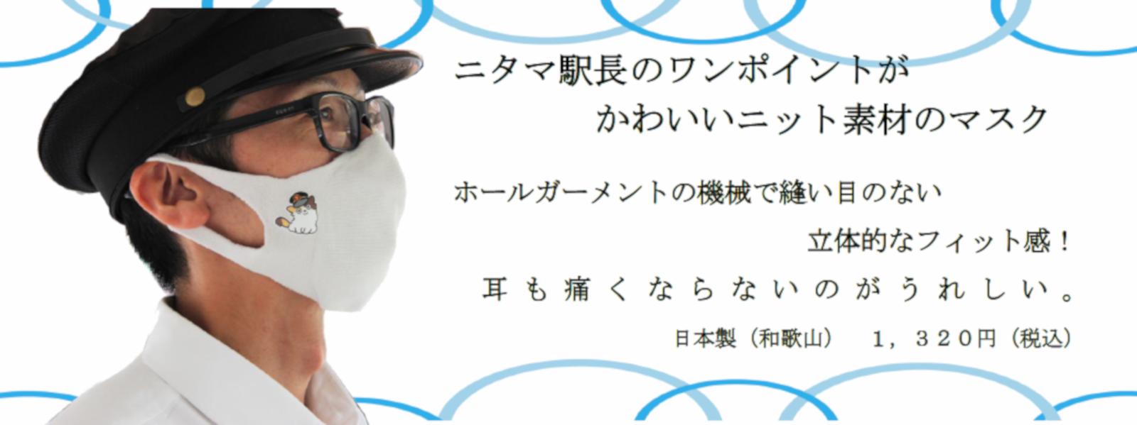 ニタママスク新発売です。