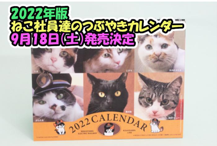 ねこ社員たちのつぶやきカレンダー2022