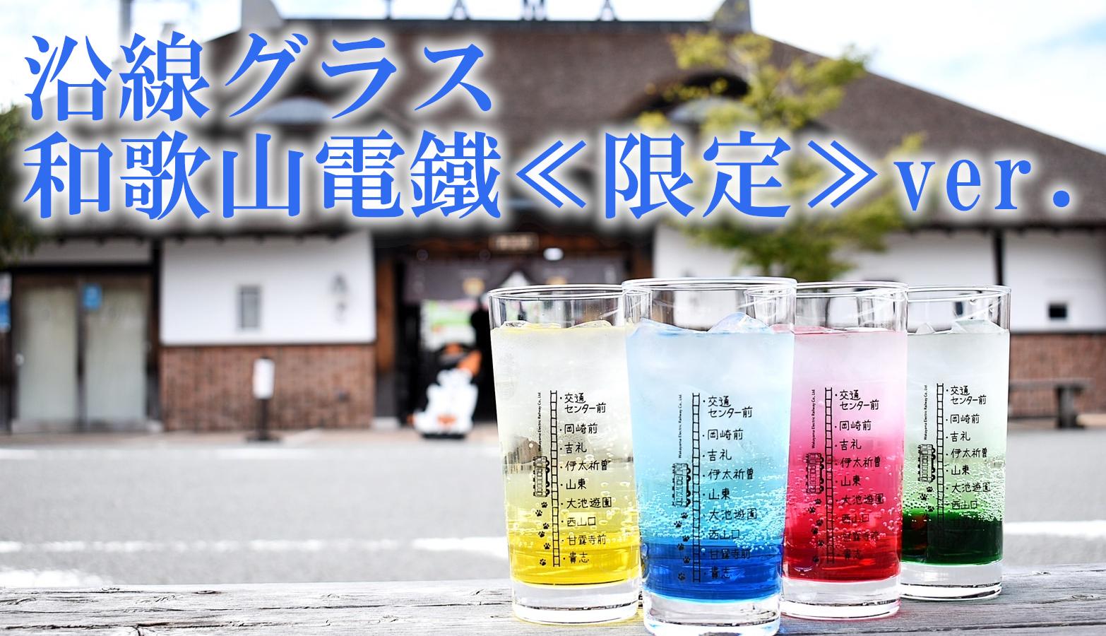 沿線グラス和歌山電鐵≪限定≫ver.貴志川線