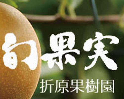 折原果樹園