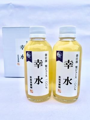 梨ジュース100%「幸水」(小)180ml  2本ギフトセット