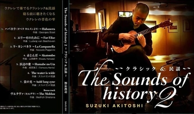 【The Sound of History 2〜クラシック&民謡〜/鈴木昭寿】