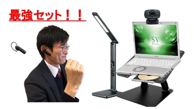 【0017】最強の就活セット!(就活・WEB面接・パソコン・イヤホン)