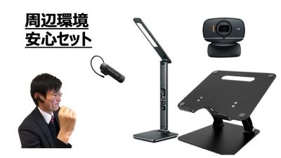 【0018】周辺環境安心セット(就活・WEB面接・WEBカメラ・ヘッドセット・ライト)