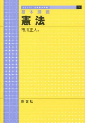 20001 基本講義憲法 12426